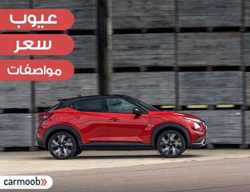 سعر ومواصفات نيسان جوك 2020 مميزات وعيوب Nissan Juke 2020
