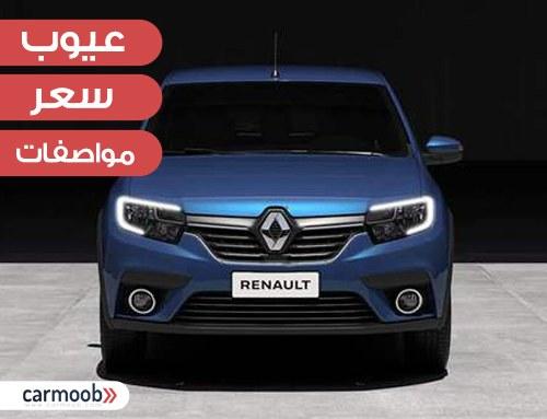 سعر ومواصفات رينو سانديرو 2020 مميزات وعيوب Renault Sandero 2020