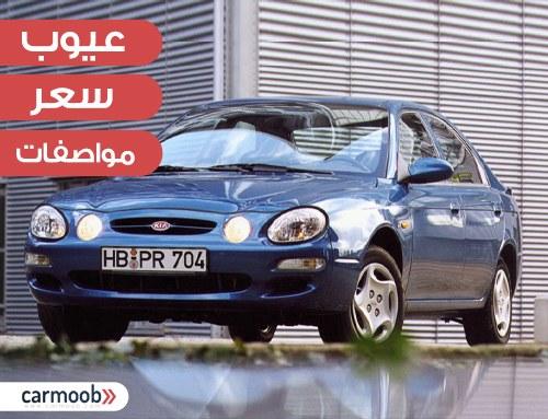 سعر و مواصفات كيا شوما 2000
