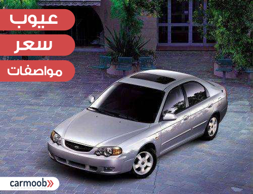 سعر ومواصفات كيا شوما 2001