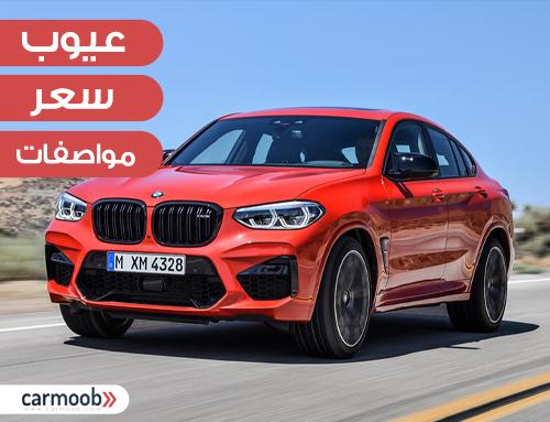 سعر ومواصفات BMW X4 2021
